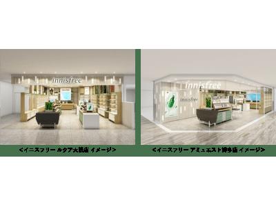"""innisfree(イニスフリー)の""""ニューナチュラル""""をコンセプトにした新ストアが大阪と福岡にお目見え!"""