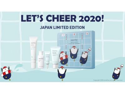 Let's Cheer 2020!初夏はイニスフリーのスキンケアセットで気分をリフレッシュ。この季節にぴったりのアイテムが日本限定のキュートなアニマルパッケージで登場!