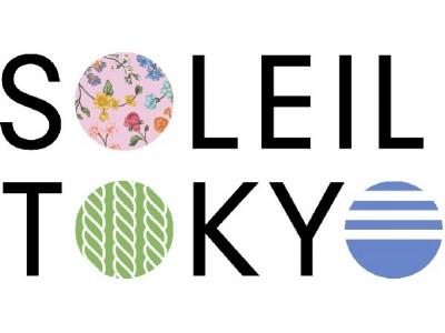 注目の若手クリエーター・デザイナーが西武渋谷店に集結。期間限定 「SOLEIL TOKYO POP UP STORE」 開催。