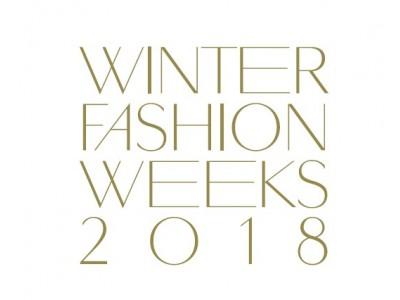「ウインター ファッション ウイークス2018」11月6日(火)から そごう・西武5店舗で