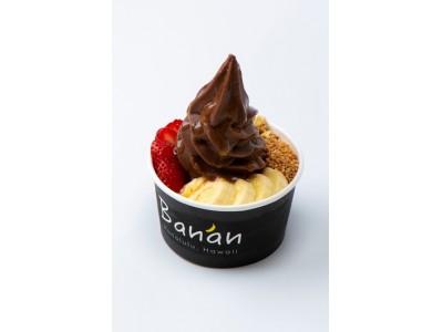 ハワイ生まれのソフトクリーム店「バナン」に新メニューが登場