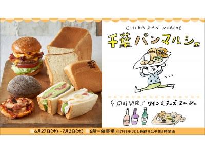 【そごう千葉店】千葉パンマルシェ 同時開催 ワイン&チーズマルシェ