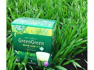 そごう・西武の自主編集売場「モードプラス」がハリウッド化粧品の国産オーガニック青汁「グリーングリーン」とコラボ!大人の女性の為のインナービューティーを提案