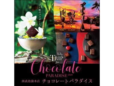 西武池袋本店のバレンタイン『チョコレートパラダイス2020』1月18日(土)からスタート!