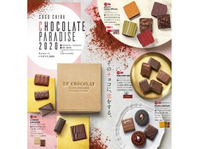 【そごう千葉店】チョコレートパラダイス2020