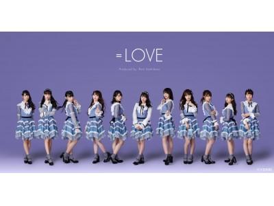 話題のアイドルグループ「=LOVE(イコールラブ)」と人気キャラクター「シナモロール」が夢のコラボレーション!サンリオバレンタインPOP-UPショップ開催