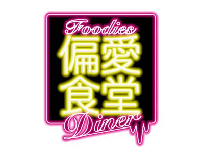 食を愛し、味も、知識も、徹底的に極めた「偏人」がプロデュース。第3弾は「ラーメン&豚しゃぶ」!