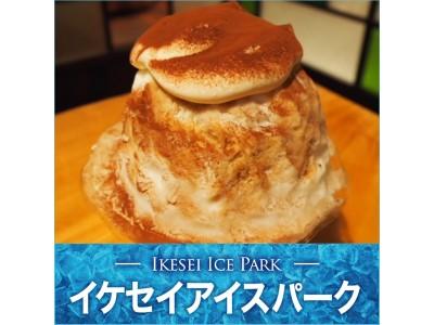 【西武池袋本店】かき氷やジェラート大集合!7月21日(土)より「イケセイ アイスパーク」開催