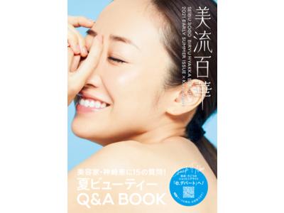 美容家・神崎恵さんによるライブ配信開催!オリジナルアイブロウブラシプレゼントキャンペーン実施