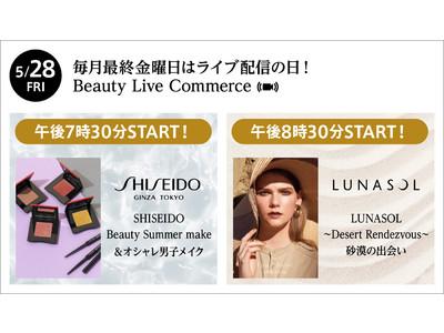 「Beauty Live Commerce」5/28開催!SHISEIDOとLUNASOLが夏におすすめのメイクを紹介
