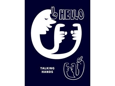 アートを通してコミュニケーションを楽しむ「Talking Hands」ポップアップショップ初開催