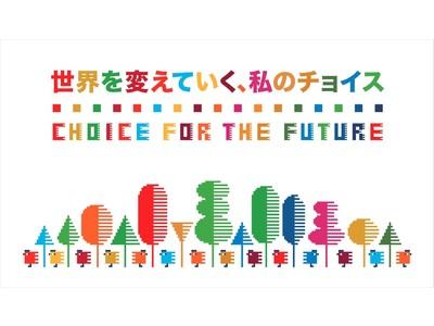 いつものお買い物が環境や社会のちょっといいことに繋がる!サステナブルプロモーション「~CHOICE FOR THE FUTURE~世界を変えていく、わたしのチョイス」開催