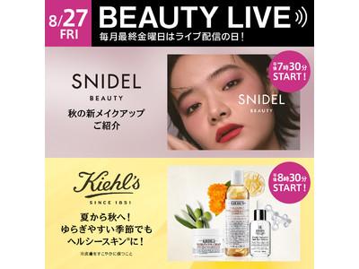 「Beauty Live Commerce」8/27配信!スナイデルビューティーとキールズが登場
