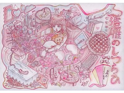 【西武池袋本店】ジュリエットの数学と糸 柊子(ししゅうこ)による初のスペシャルコラボエキシビジョンやインドオッデシャ州の古典舞踊と工芸品を紹介