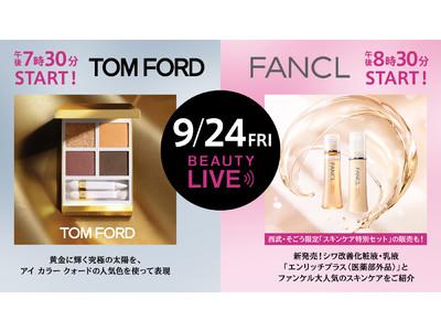 「Beauty Live Commerce」9/24配信!トム フォード ビューティ・ファンケルが登場