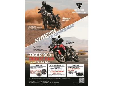 新型TIGER 900 DEBUT FAIR ~アドベンチャーバイクの新たなベンチマーク~