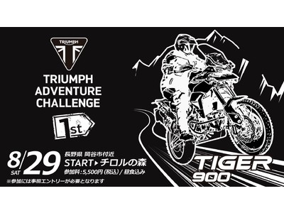 第1回 Triumph Adventure Challenge 開催~トライアンフユーザーのためのアドベンチャーイベント~