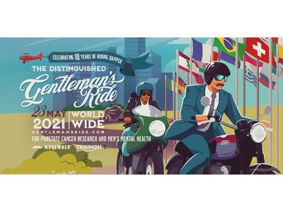 トライアンフとDistinguished Gentleman's Ride~10周年を記念して5月23日にソロライドイベント開催~