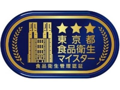 ライクアカデミーが、にじいろ保育園事業で東京都食品衛生マイスターに