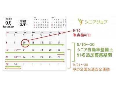9月10日は「車点検の日」。シニアジョブがシニア整備士を追加募集。