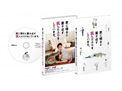 『家に帰ると妻が必ず死んだふりをしています。』Blu-ray&DVD発売記念!主演の榮倉奈々・安田顕よりスペシャルコメントが到着