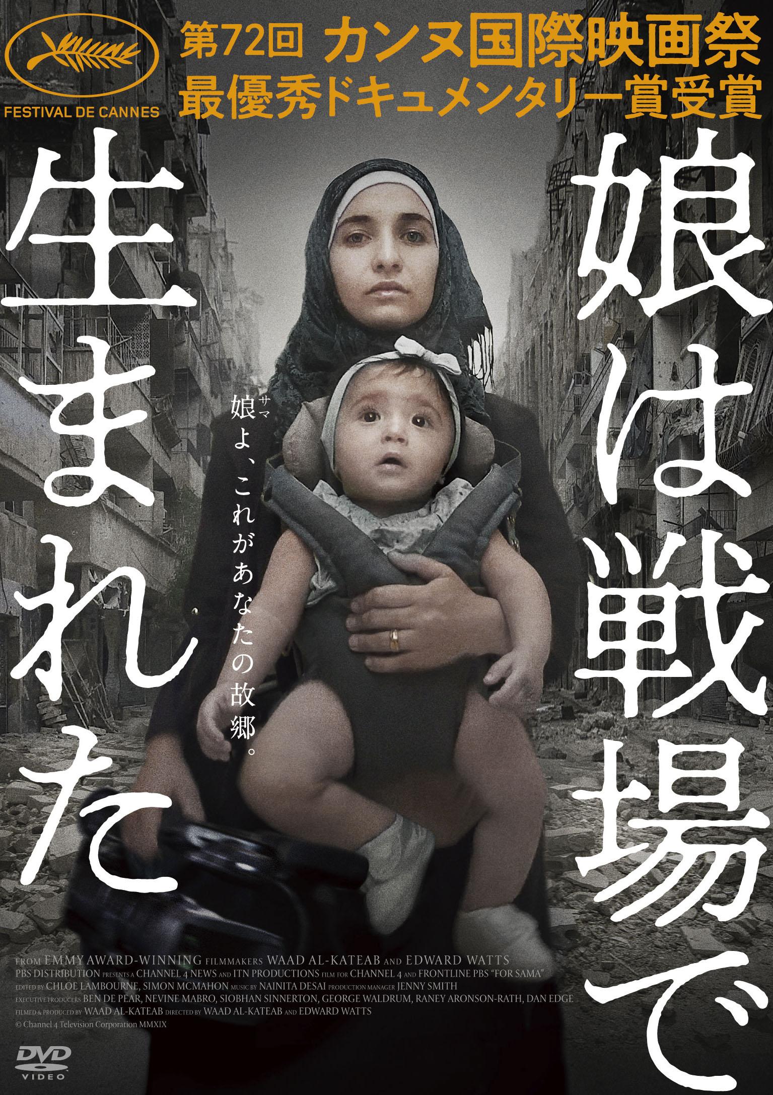 戦争と人間を赤裸々に映しだす、緊迫のドキュメンタリー「娘は戦場で生まれた」。10月2日DVD発売決定。