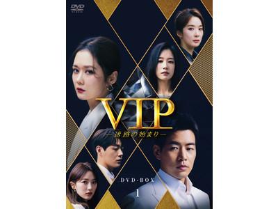チャン・ナラ×イ・サンユン豪華共演のラブサスペンス!「VIP-迷路の始まり-」DVDが6/2発売決定!