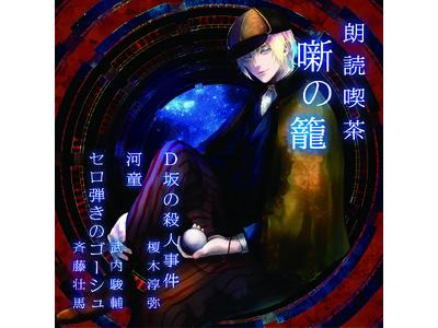 9月15日発売 声優朗読CDシリーズ『朗読喫茶 噺の籠』第二期第一弾 出演声優陣のコメント到着!