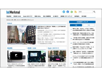 交通・運輸・モビリティ産業のビジネスニュースメディア「Merkmal」誕生