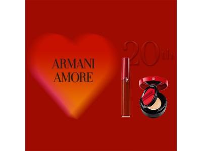 数量限定!アルマーニ ビューティの20周年を記念したプレミアム コフレを発売中