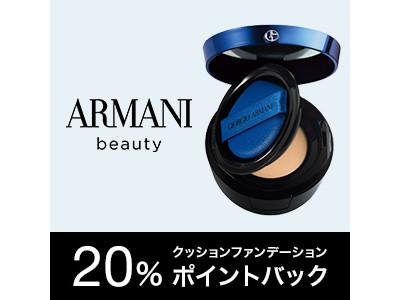 【期間限定】@cosme SHOPPINGにてアルマーニ ビューティ 大人気ファンデのポイント20%バックを開始