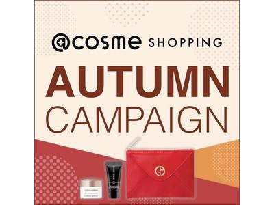 【@cosme SHOPPING限定】アルマーニ ビューティの豪華なメイクアップ キットがもらえるAutumn Campaignがスタート。