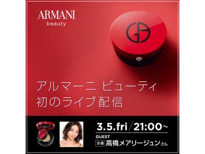 【初ライブ配信】アルマーニ ビューティが女優・高橋メアリージュンさんをお迎えし、ライブ配信を実施