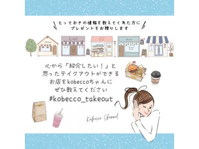 Kobeccoが神戸のテイクアウト情報を厳選してお届け!コロナ禍に負けないために始動した「あなたの心からのおすすめを教えて」プロジェクト!
