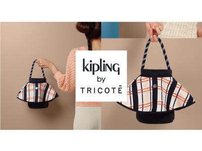 Kipling 2021 秋冬Collection「Kipling by TRICOTE」