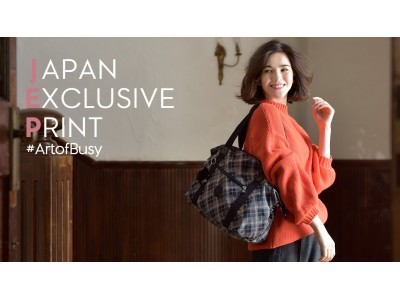kipling 秋の日本限定プリントは、ほんのり甘さを加えた『ドッティー ラインド チェック』今なら15,000円(税込)以上お買い上げで、日本限定プリントポーチプレゼント!