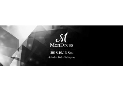 日韓メンズアーティストフェス「MenDress 2018Autumn」 を10月13日(土)に品川プリンスステラボールにて開催!ヘッドライナー2組がKevin(ケビン)、MYNAMEに決定!!