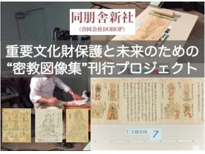"""平安・鎌倉時代の重要文化財""""別尊曼荼羅""""の保護と未来に伝える「密教図像集」刊行に向けてクラウドファンデングを開始!"""
