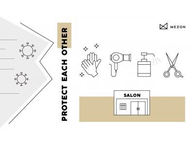 美容室定額サービス「MEZON」がコロナ対策として、美容室とユーザーが安心・安全をギブアンドテイクできる関係をアプリアップデートで支援。