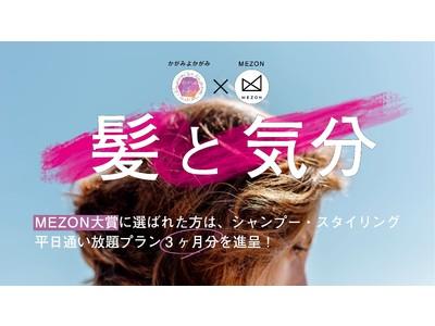 【MEZON×かがみよかがみ】『髪と気分』をテーマに、エッセイを募集します。MEZON大賞受賞者には平日シャンプー・スタイリング通い放題プラン3ヶ月分を進呈!