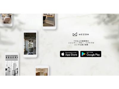 美容室定額サービス『MEZON』がセゾンローズゴールド・アメリカン・エキスプレス(R)・カードの入会特典を提供開始!