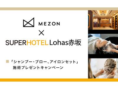 美容室どこでも通い放題サービス「MEZON」 、「スーパーホテルLohas赤坂」と共同で女性宿泊客全員への「シャンプー・ブロー・アイロンセット」ギフトプレゼントキャンペーンを12月24日(木)より開始