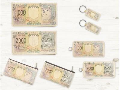 たくさんのリクエストにお応えして、人気のラインナップを取り揃えました。「柴犬紙幣・猫紙幣」新商品発売のお知らせ