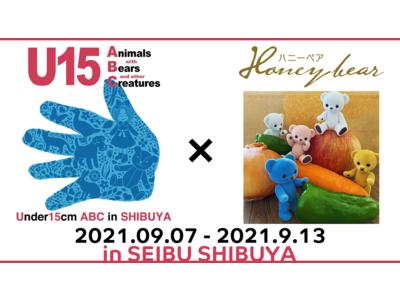 話題のハニーベアが人気クリエイターとコラボレーション決定【 2021 U15 ABC in SHIBUYA 】内で展示・販売を実施!