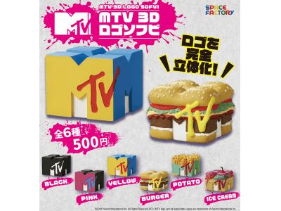世界中の音楽ラヴァーに愛される「MTV」のロゴを完全立体化!