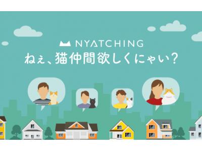 殺処分0を目指す猫のための会社、株式会社nyans 猫と人とのマッチングサービス『nyatching』2月22日(猫の日)全国登録開始