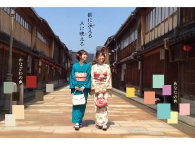 加賀友禅とローカルベンチャー、クラウドファンディングで町おこし―北陸新幹線開業から3年の金沢の現在