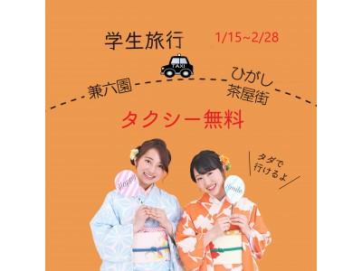 テスト明けは兼六園・ひがし茶屋街でKIMONO TRIP「金沢駅前で着物レンタルするとタクシー無料!」