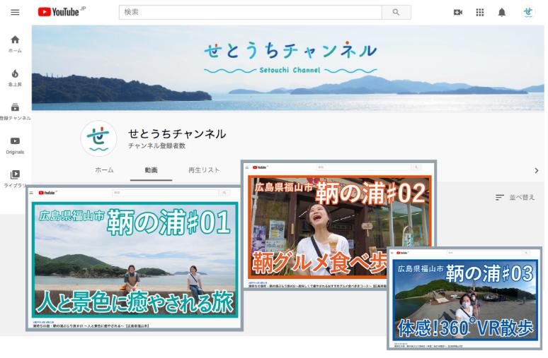 瀬戸内ブランドコーポレーションとKDDI、瀬戸内エリアを動画で紹介する「せとうちチャンネル」を開設
