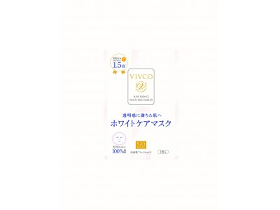 累計販売数140万個突破ビューティケアのPB「VIVCO(ヴィヴコ)」シリーズより「ヴィヴコ ピュアエッセンスホワイトフェイスマスク EX」が6月3日に新発売!